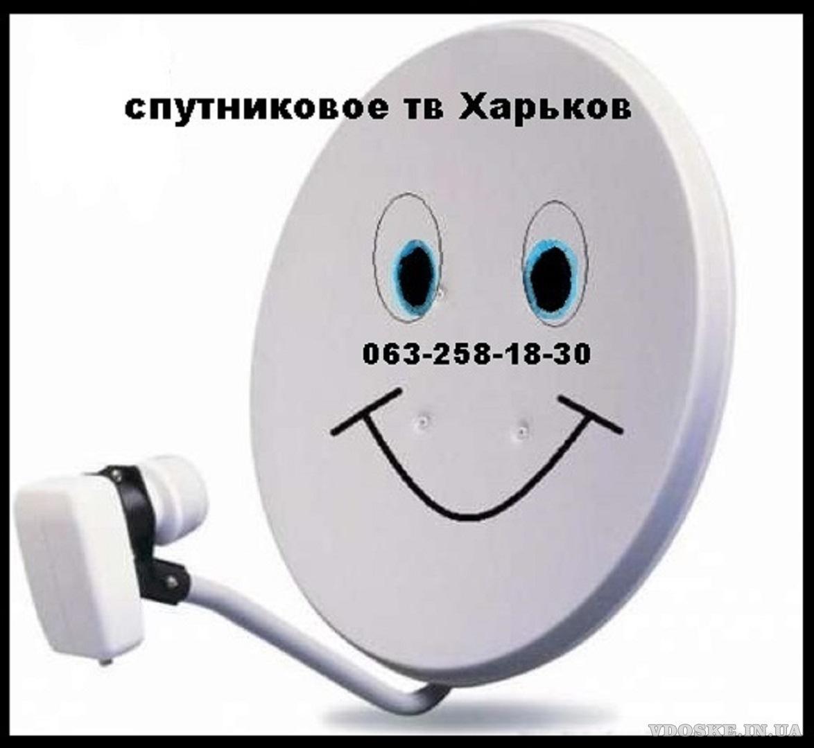 Спутниковвая антенна тв магазин в Харькове