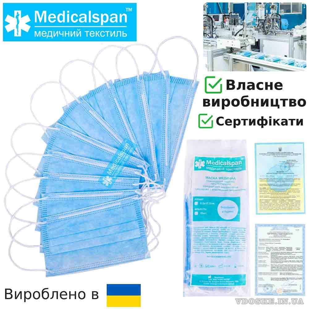 Маска медицинская трехслойная Повседневная Medicalspan