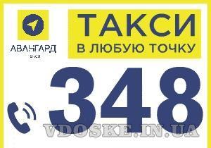 "Заказать такси ""Авангард"""