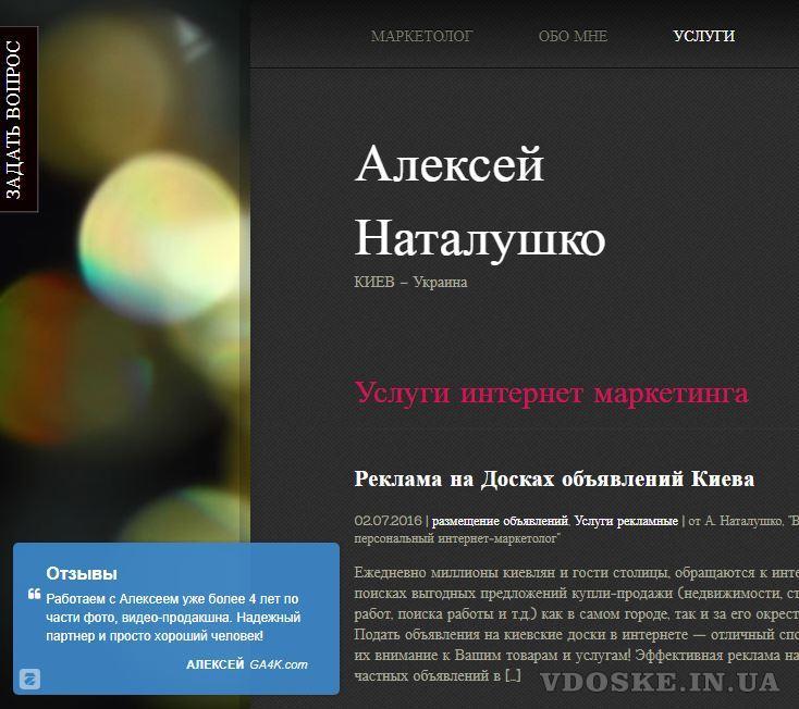 Персональный сайт-портфолио А. Наталушко