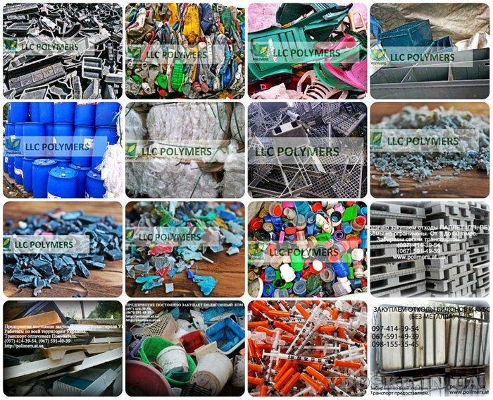 Купим с НДС и без отходы пластмасс LDPE, ПС, ППР, ПЕНД. Купим стрейч