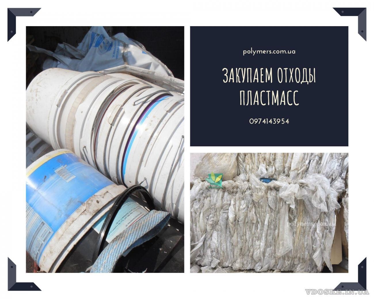 Покупаем отходы Пластиковых шезлонгов, барной мебели, ведра и отходы из Полипропилена (ПП)