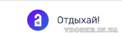 Отдыхай! Курорты для отдыха в Украине