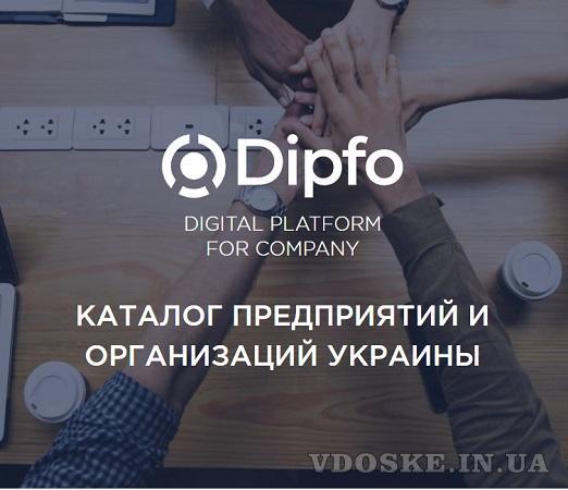 DIPFO - каталог компаний, предприятий, фирм и организаций Украины.