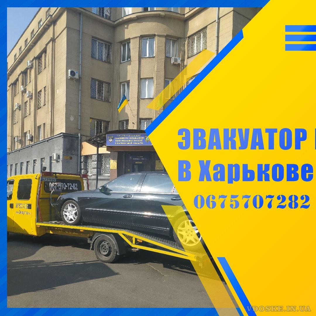 Услуги Эвакуатора Харьков и Харьковская область