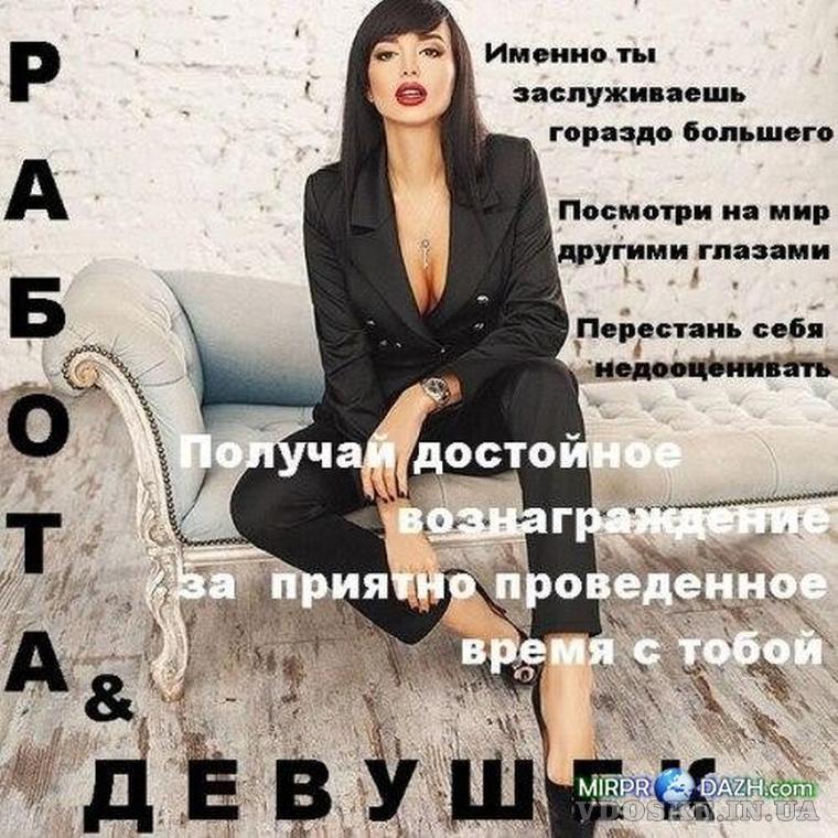 Работа для девушки из украины работа вебкам в паре