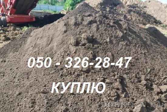 Куплю Чернозем. Приму грунт. Гостомель