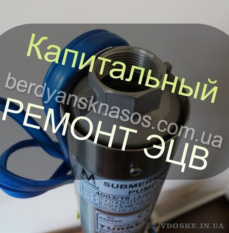 Капітальний РЕМОНТ ЕЦВ 10, ЕЦВ 12 || ЗАМОВИТИ запчастини