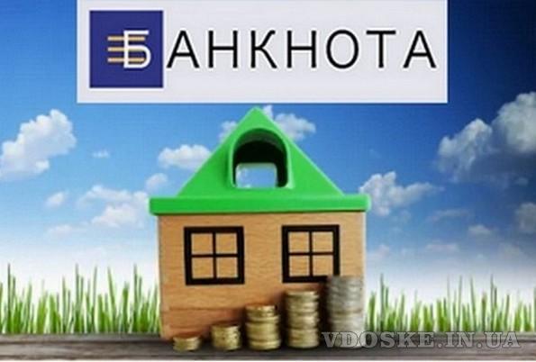 Кредит под залог квартиры  с любой кредитной историей Днепр