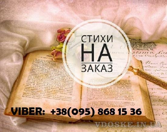 Напишу поздравления в стихах   Веселые стихи на заказ