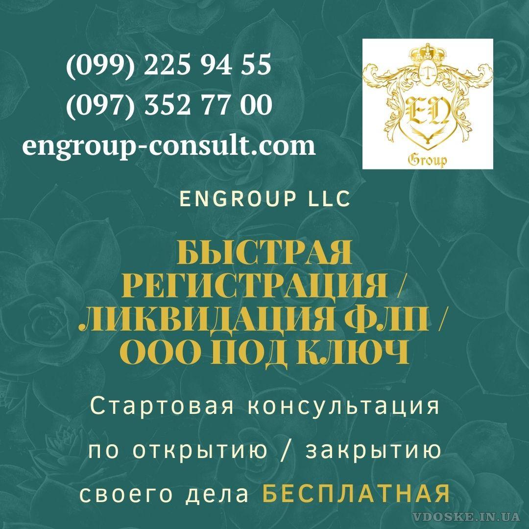 Быстрая регистрация, ликвидация ФЛП, ООО под ключ Харьков