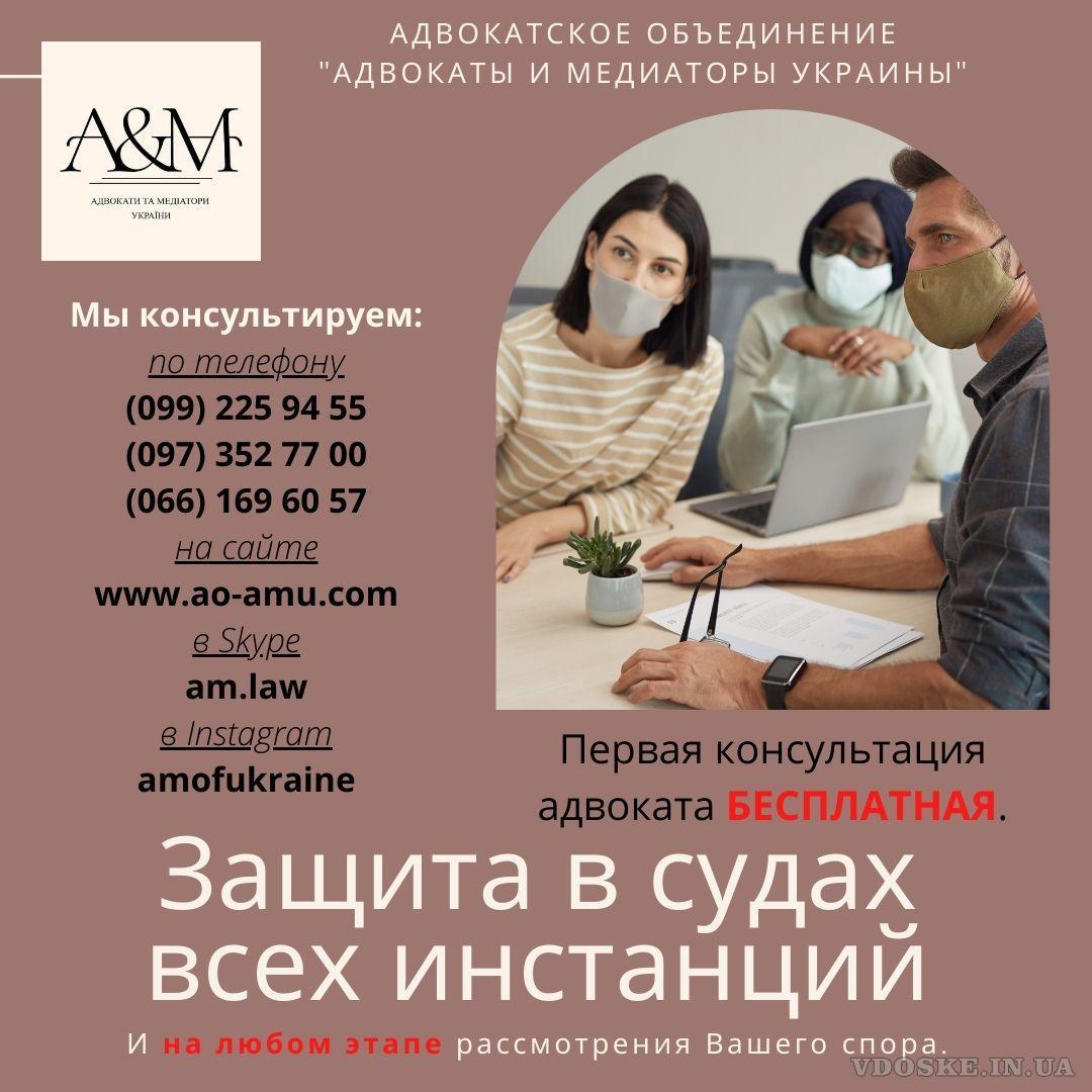 Бесплатная правовая помощь и защита в суде Харьков