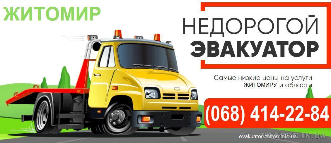 Эвакуатор Житомир Цена 400 грн Дешево