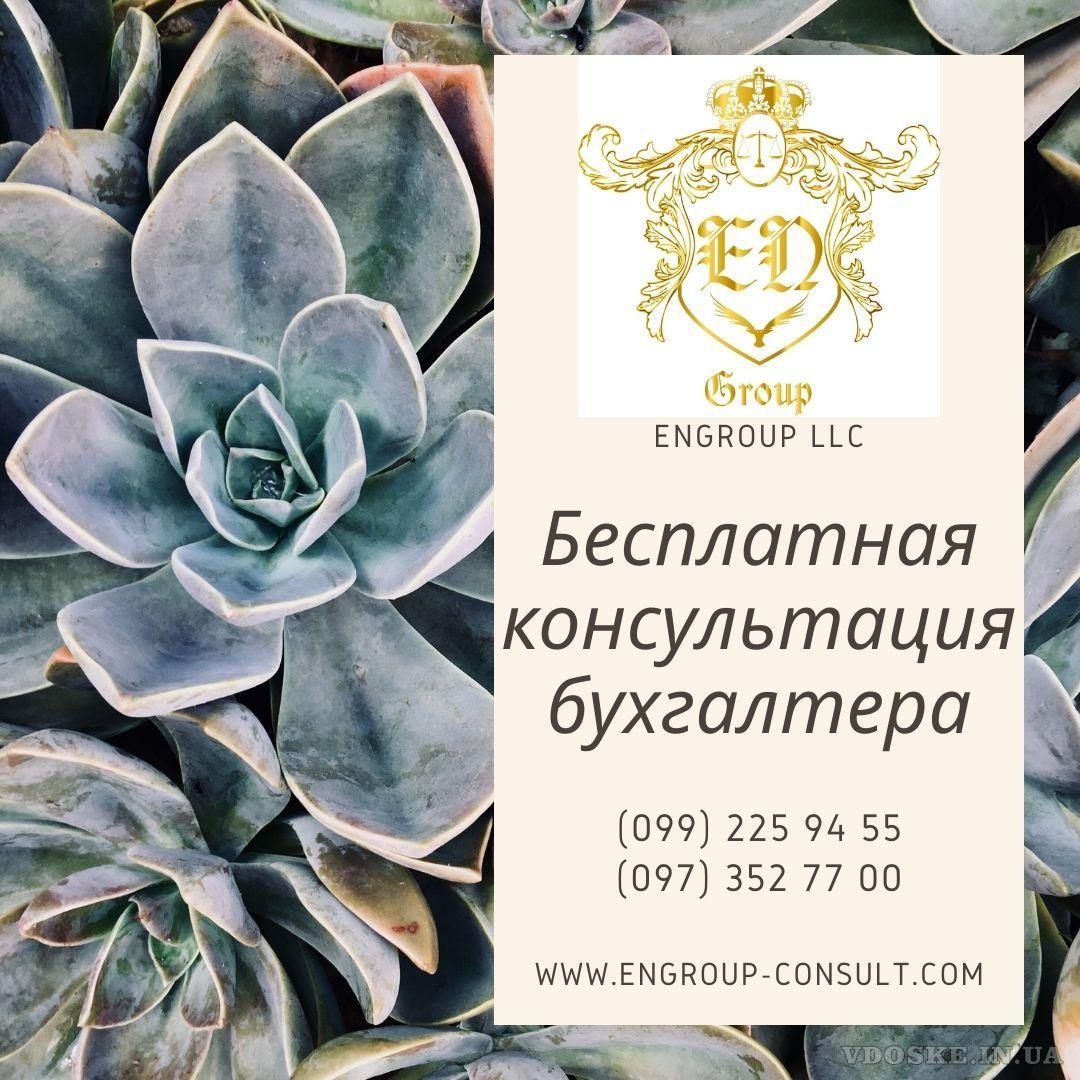 Бесплатная бухгалтерская консультация Харьков и область