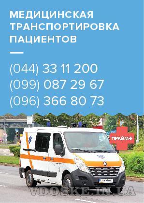 Медицинская транспортировка. Перевозка больных по Украине