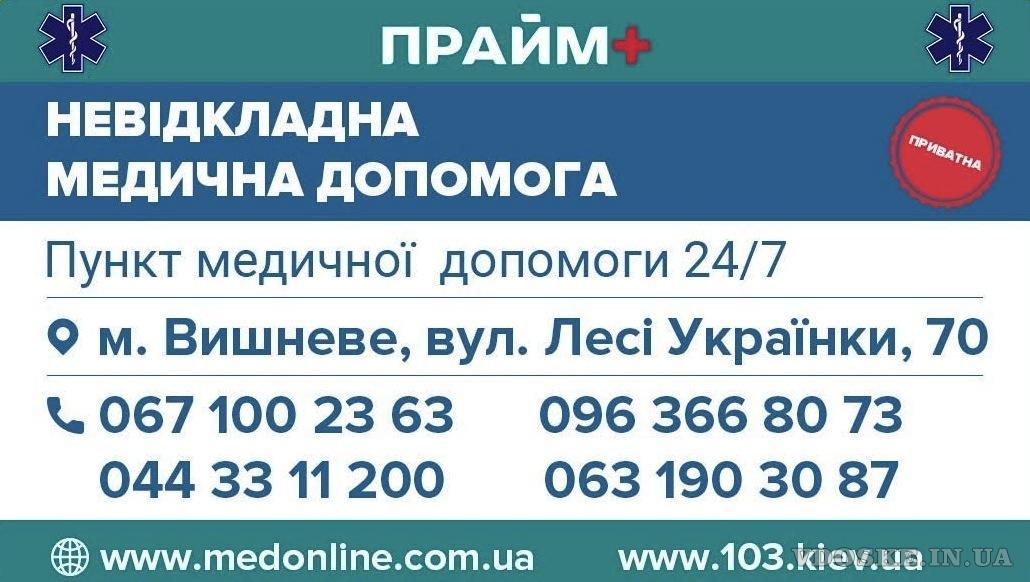 Выведение из алкогольной интоксикации, Киев и обл