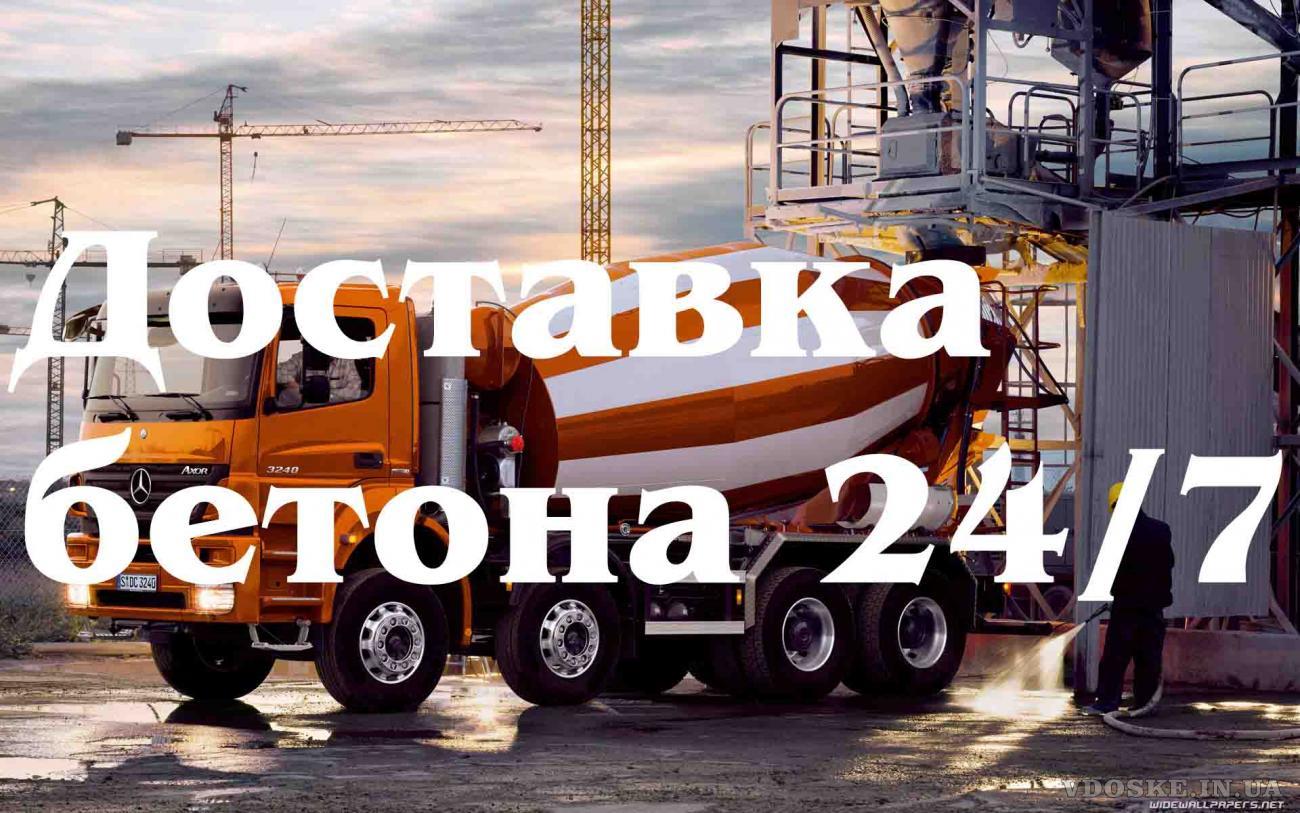 ЖБИ купить Бетон с доставкой 24/7 по Киеву и области, недорого