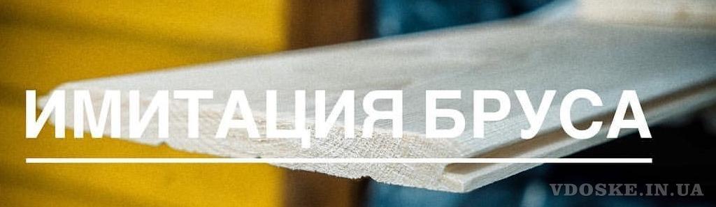 Фальш брус, Вагонка, Доска пола, Блок хаус- ул. Саратовская, 2