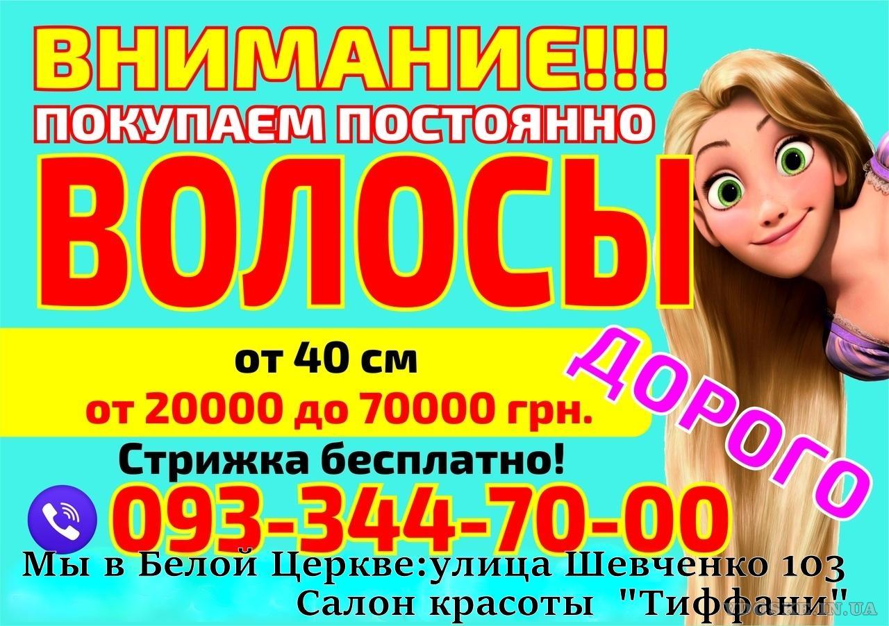Продать волосы Белая Церковь