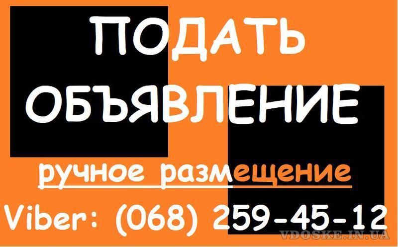 Подать объявления ХАРЬКОВ.  Реклама на ДОСКАХ объявлений