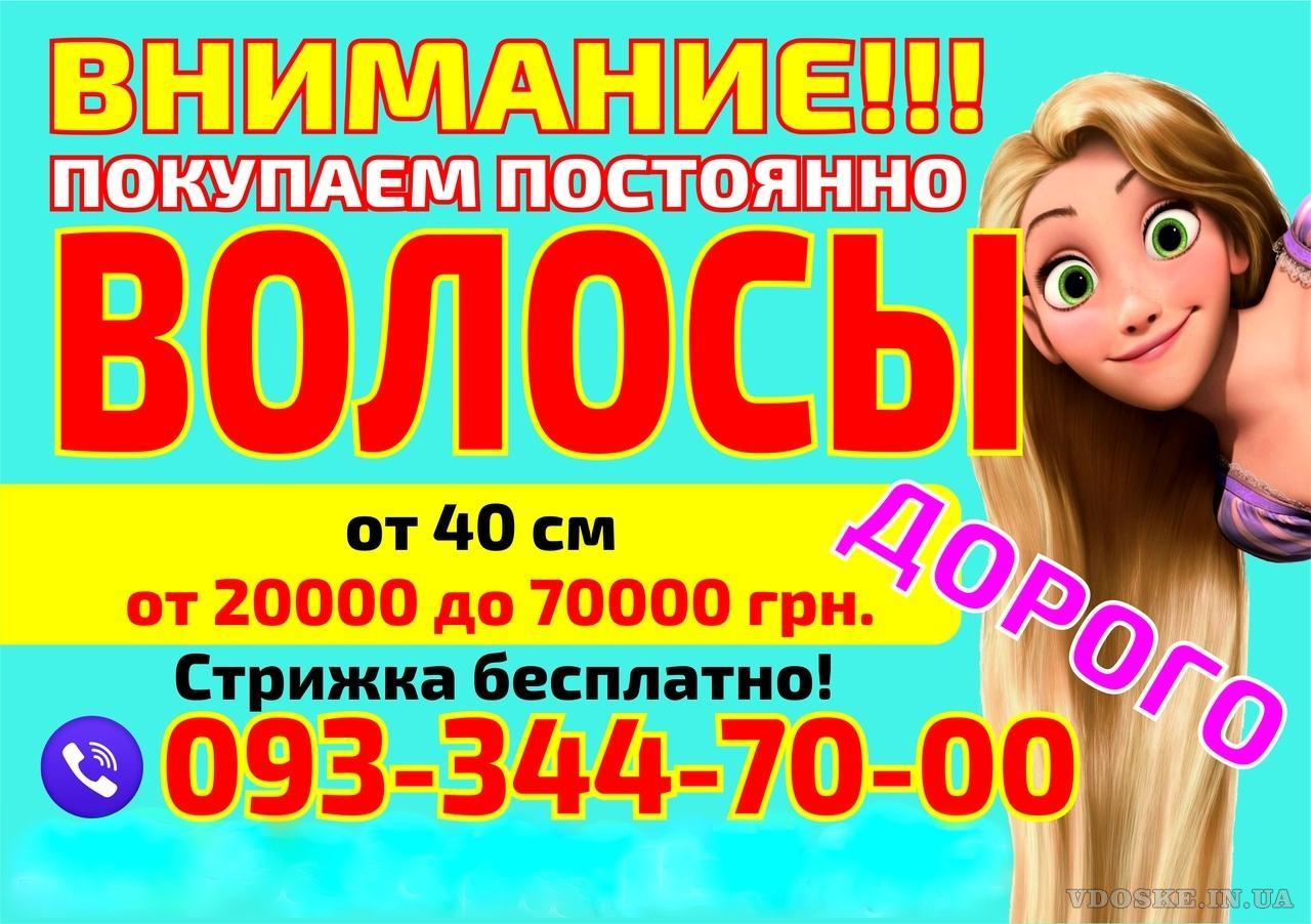 Куплю волосся в Києві дорого від 40 см Без посередників