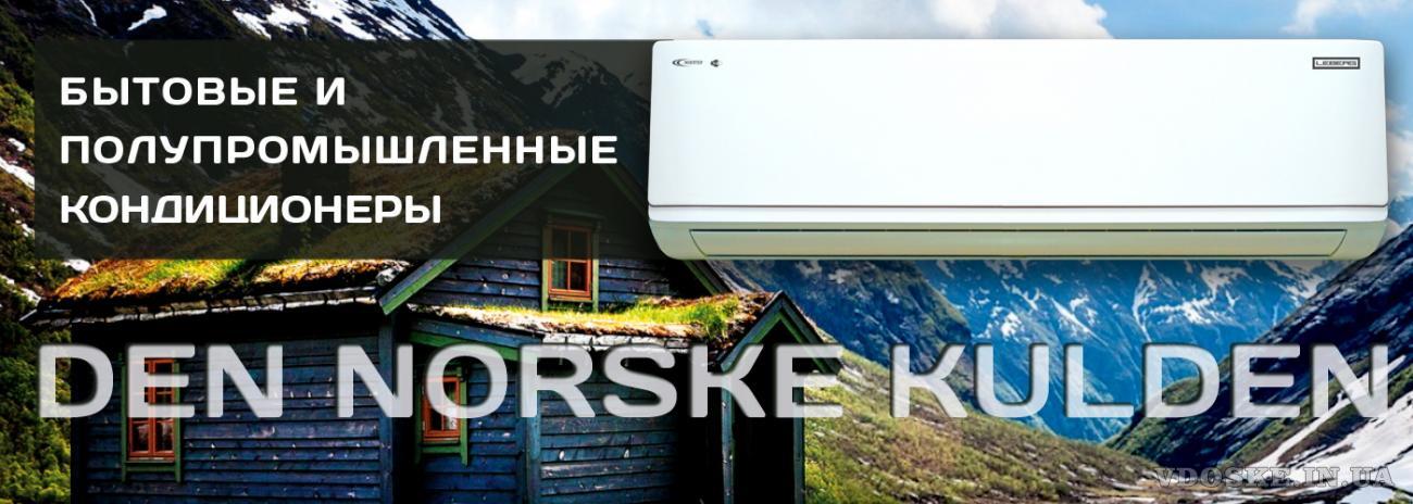 Норвежская компания климатической техники Leberg