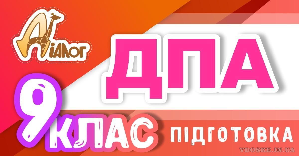 """Підготовка до ДПА """"ІНТЕНСИВ-КУРС"""""""