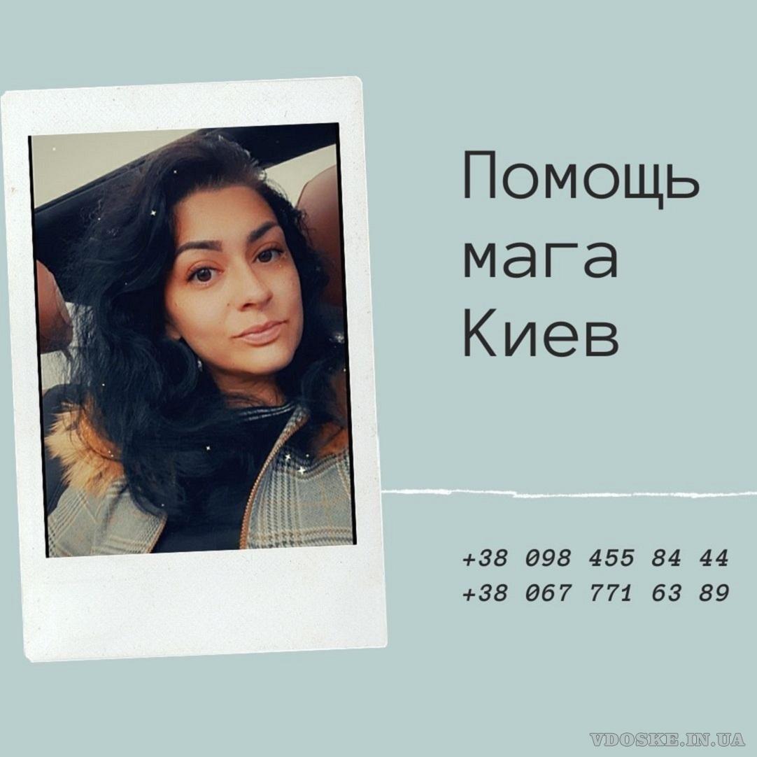 Ритуальная магия Киев. Приворот Киев.