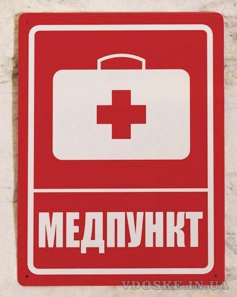 Дежурство скорой помощи и медиков на базах отдыха