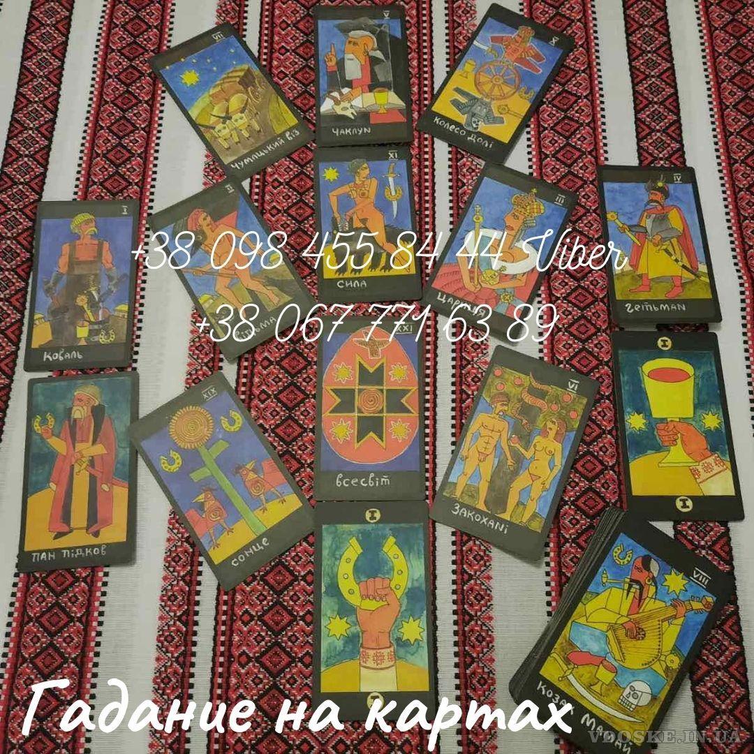 Отворот от любовницы Харьков. Помощь медиума Харьков. Гадание по фото.