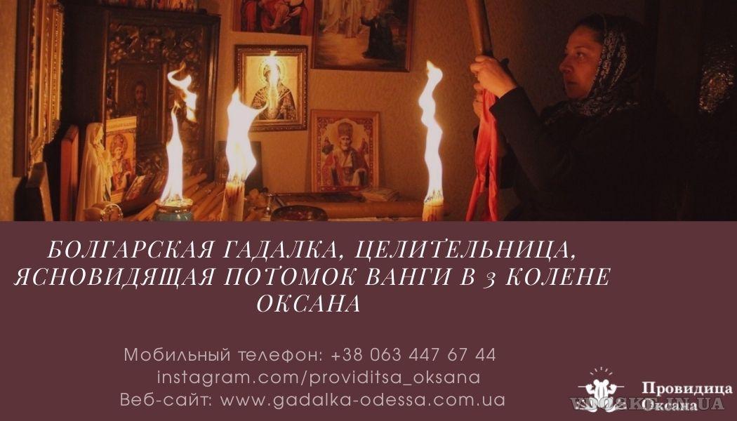 Помощь гадалки в Киеве. Снятие порчи Киев. Гадание. Диагностика по фото.