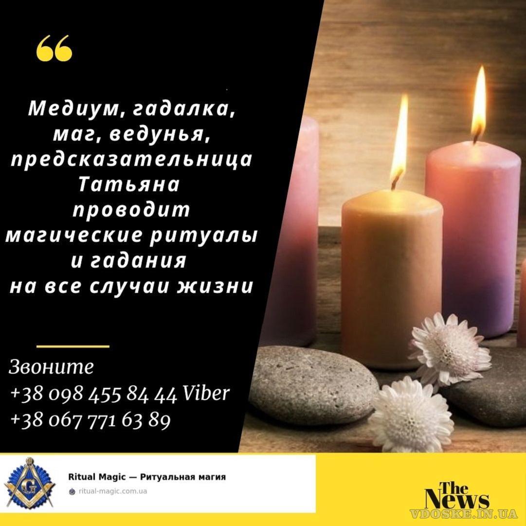 Приворот для брака. Возврат супругов. Помощь мага в Киеве.