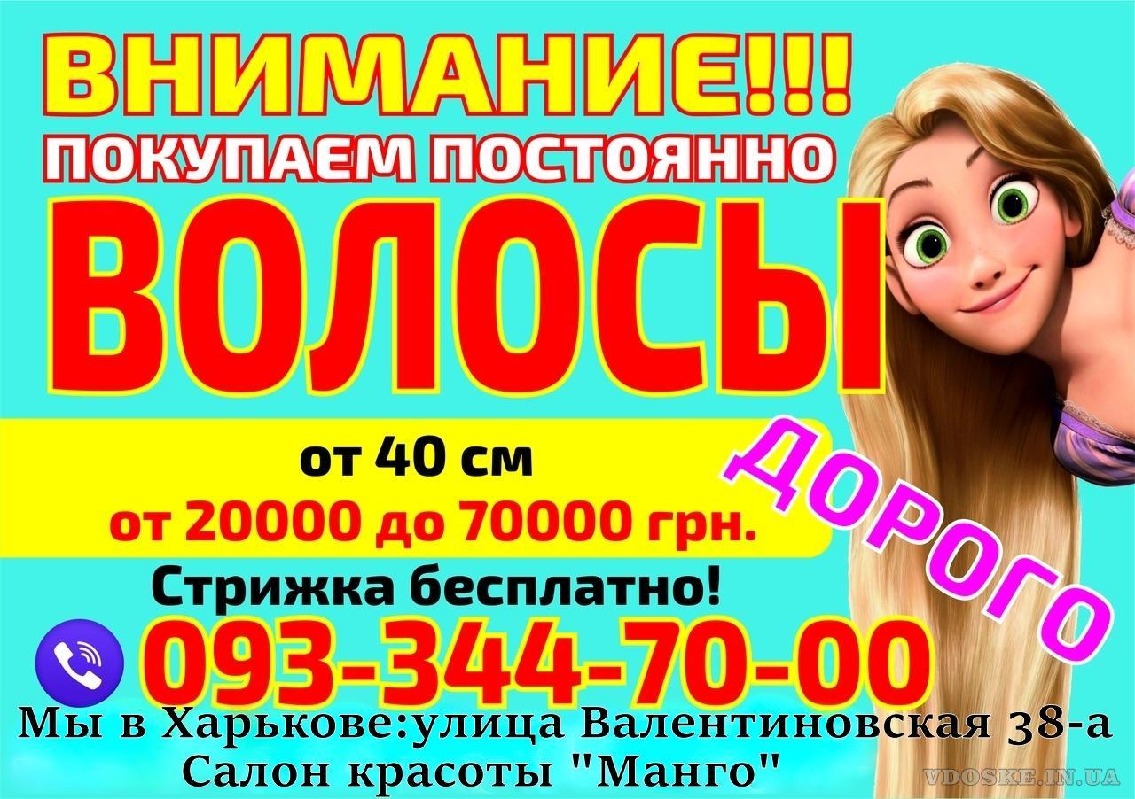 Скупка Покупка волос Харьков Дорого Куплю волосы в Харькове дорого Продать волосы