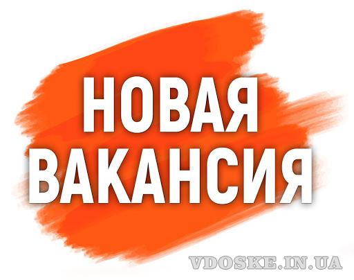 Вакансия. Для жителей Донбасса