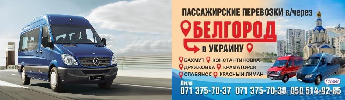 Комфортныепассажирскиеперевозки.Донецк-Украина-Донецк