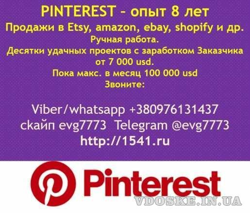 Продажи в Etsy через Pinterest дают от 7000 до 100 000 usd  в месяц