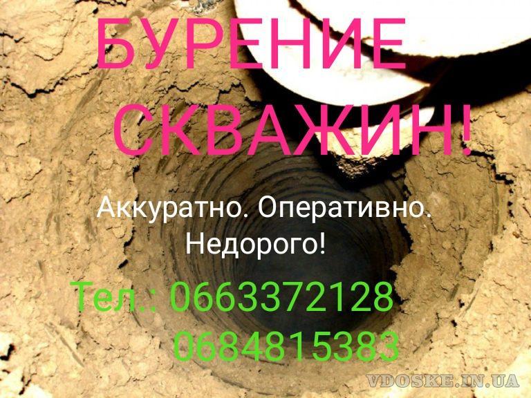Бурение скважин Чугуев, Змиев, Балаклея, Харьков и вся область.