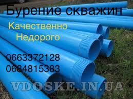 Бурение скважин Валки, Красноград, Новая Водолага, Харьков и вся область!