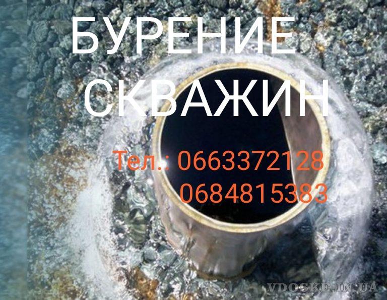 Бурение скважин Дногачи, Золочев, Богодухов, Харьков и вся область.