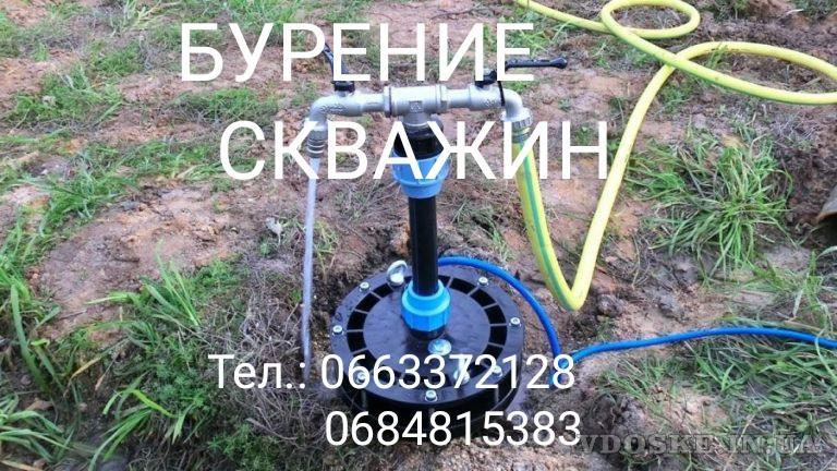 Бурение скважин Волчанск, Печенеги, Старый Салтов, Великий Бурлук, Харьков и вся область.
