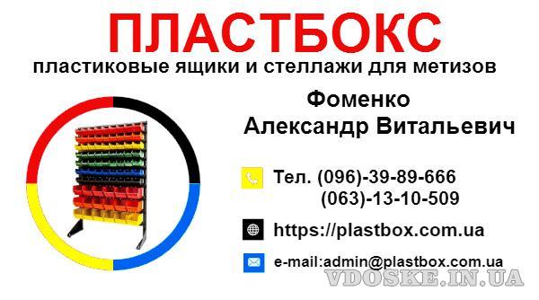 Стелажі для метизів Івано-Франківськ  металеві складські стелажі з ящиками