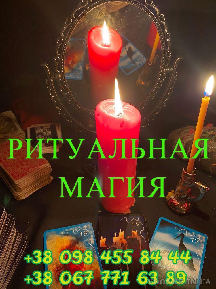 Магические услуги Киев. Отворот. Мощный приворот по фото Киев.