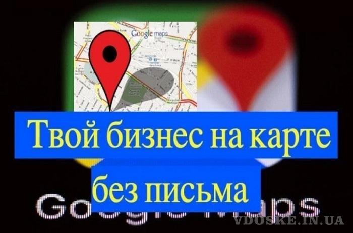 Добавить организацию на карту Гугл (Google maps) без письма