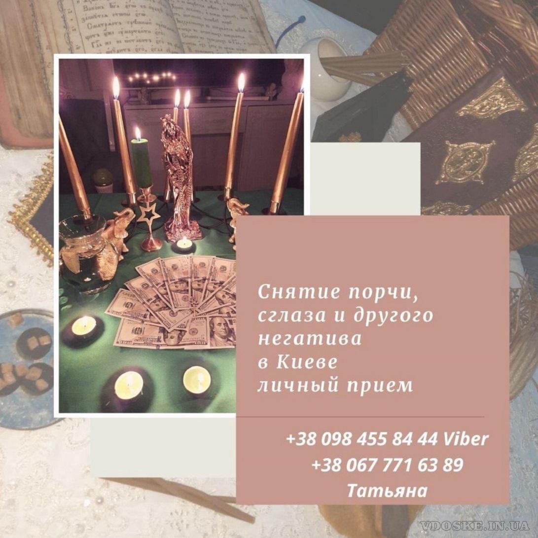 Отворот от любовницы Киев. Возврат любимого человека. Снятие порчи Киев.