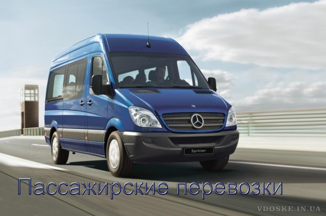 Автобусные пассажирские перевозкиДонецк-Украина-Донецк