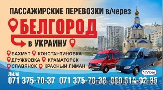 ПеревозкиДонецк-Украина-Донецк.Надёжныйперевозчик