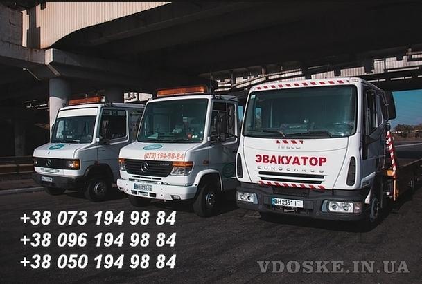 Услуги эвакуатора в Одессе.