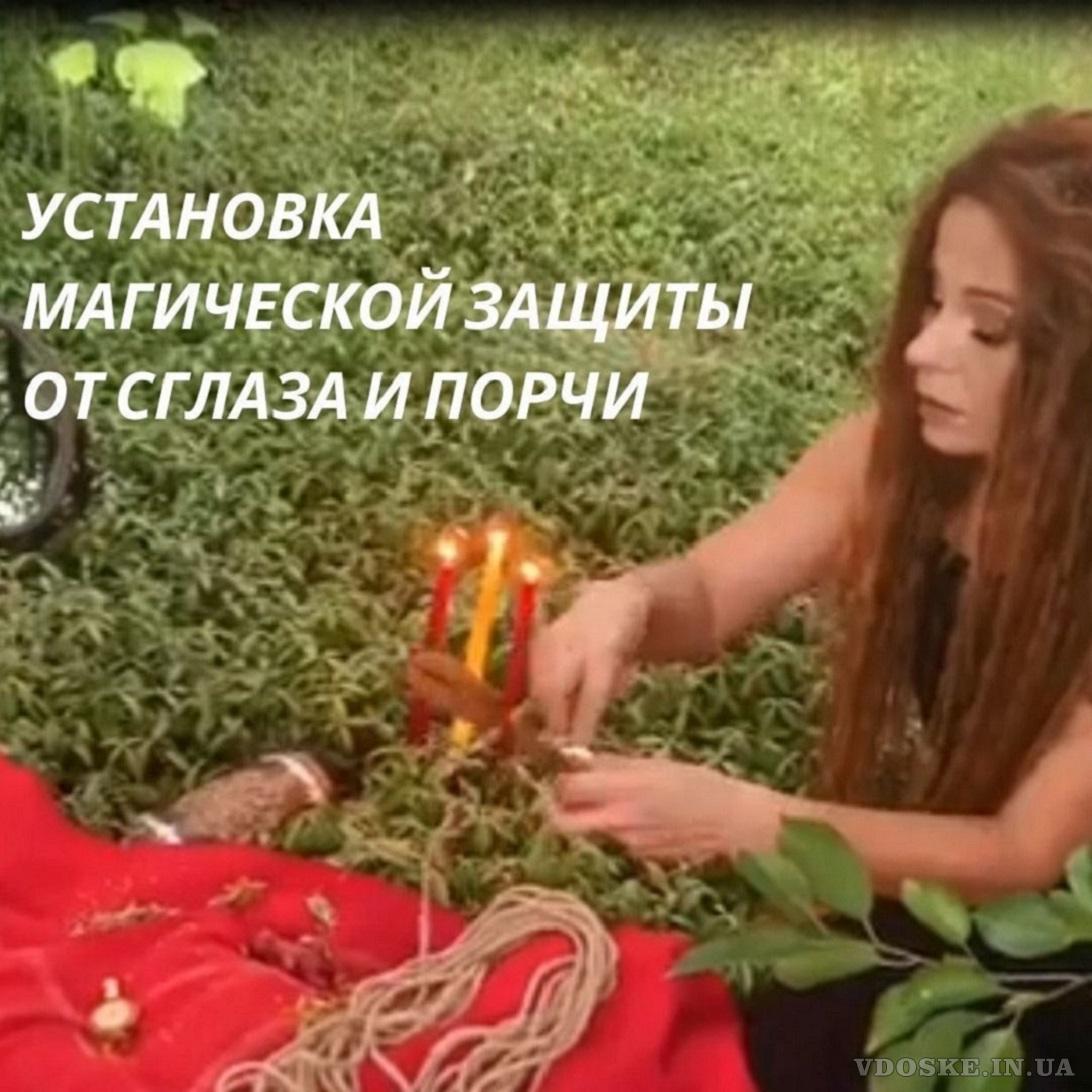Магические услуги в Киеве. Любовный приворот в Киеве.
