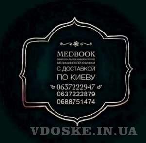 Купить медицинскую книжку с осмотром за 1 день Киев недорого.