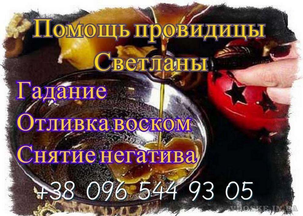 Помощь провидицы Киев. Отливка воском.